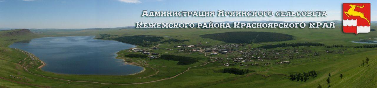 Администрация Яркинского сельсовета Кежемского района